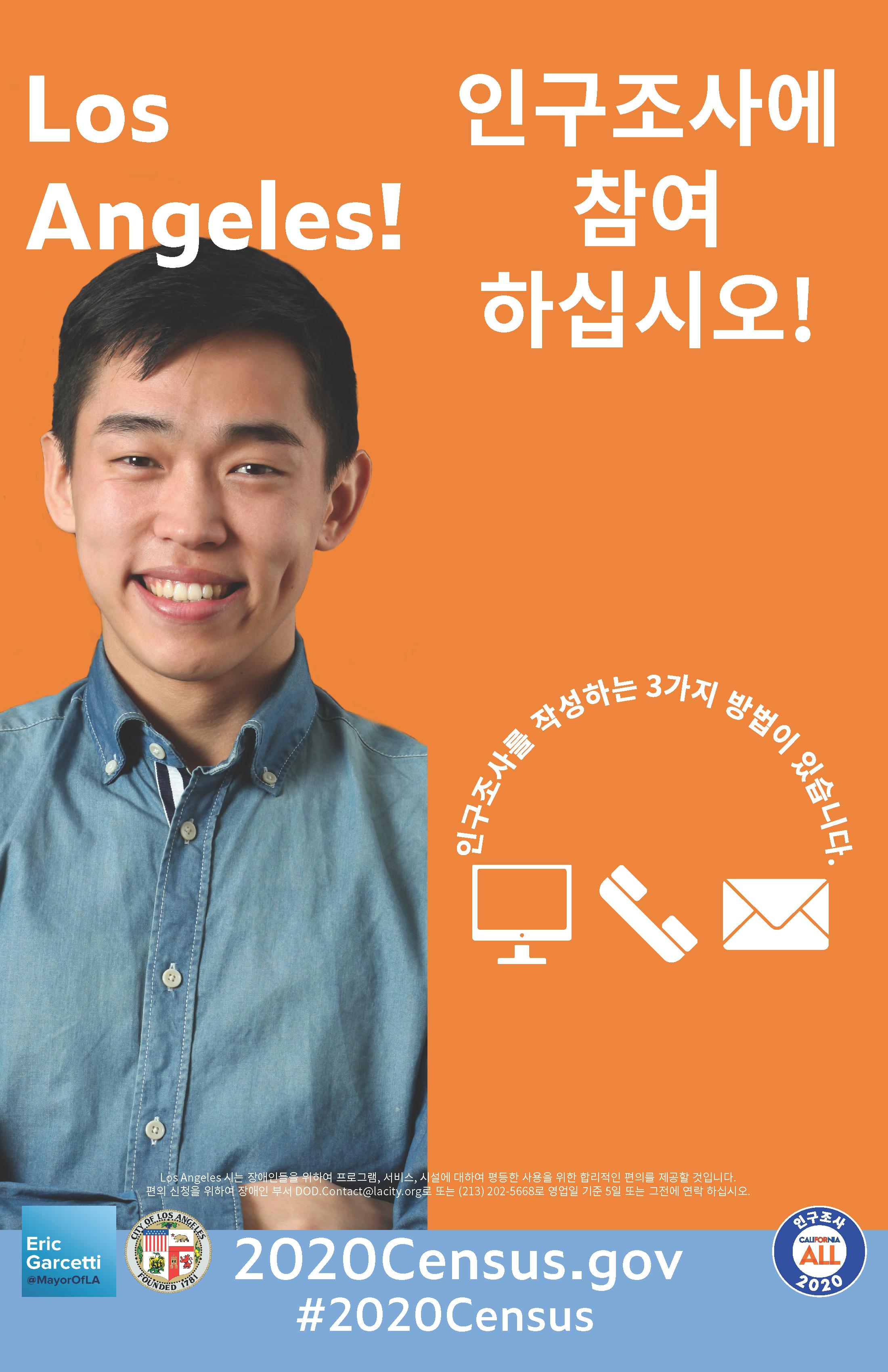 봉사 활동 포스터의 예.